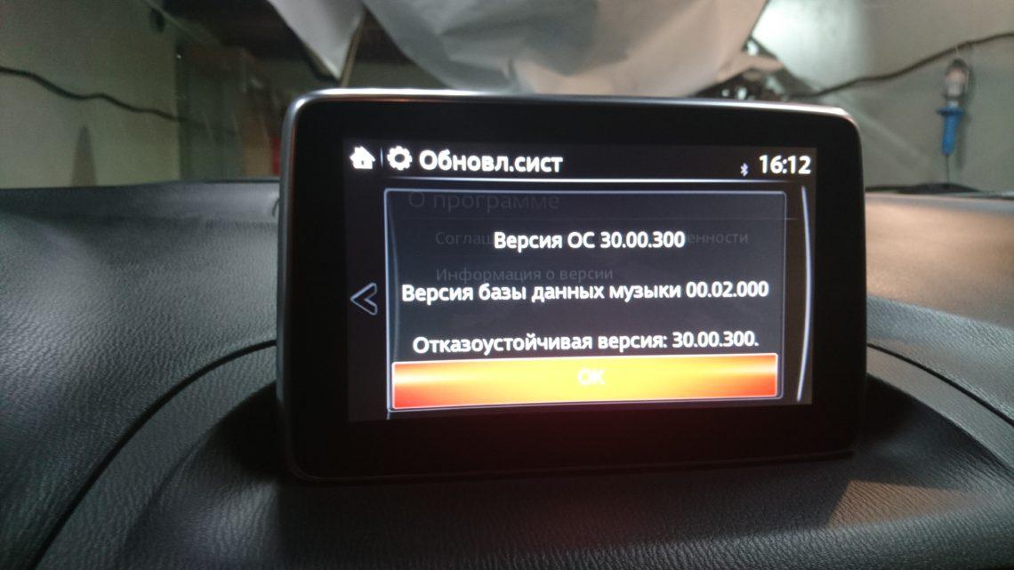 Обновление ГУ Mazda 3
